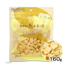 ワンちゃん用特製チーズ!ペッツルート 素材メモ カロリーカットチーズ お徳用 160g【関東...