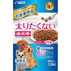 愛犬の食習慣に革命を!サンライズ ゴン太のお食事革命 太りたくない成犬用 1.2kg(100g×1...