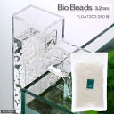 生物ろ過抜群!Bio Beads バイオビーズ(含水ゲルポリマーろ材) 3.2mm 100ml(フロート200...