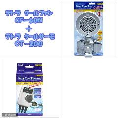 ファンとサーモのセットで冷やしすぎ防止!テトラ クールファンCF−60N + クールサーモCT−...