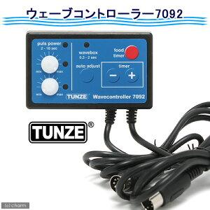 「TUNZEストリーム」のコントローラーです!TUNZE ウェーブコントローラー 7092【関東当日便】