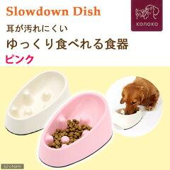 耳が長いペット専用デザイン!Konoko 耳が汚れない ゆっくり食べられる食器 ピンク 関東当日便