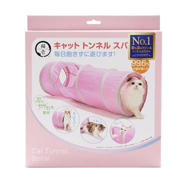 猫壱 キャット トンネルスパイラル ピンク キャットタワー 猫 おもちゃ 関東当日便