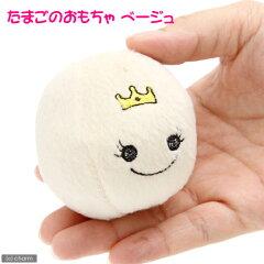 ペッツルート たまごのおもちゃ ベージュ【関東当日便】【HLS_DU】