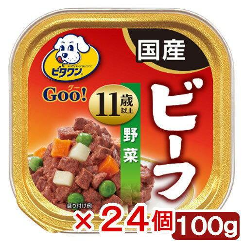 ビタワングー 11歳以上 極旨 ビーフ・野菜 100g 24個 ドッグフード ビタワン 超高齢犬用 関東当日便