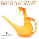 scheurich シューリッヒ スプレーマン オレンジ 087/01(スプレー&ジョウロ) 関東当日便