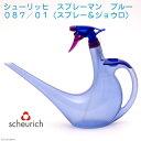 これ一つでニ通り!【scheurich】シューリッヒ スプレーマン ブルー 087/01(スプレー&ジ...