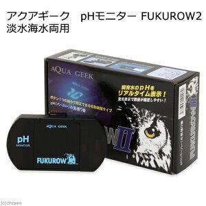 青色LEDで見やすい!アクアギーク pHモニターFUKUROW 関東当日便
