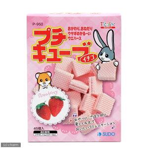 プチキューブイチゴ【あす楽対応_関東】