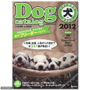 愛犬ブリーダー・ガイド!日本と世界の犬のカタログ 2012年版【関東当日便可】