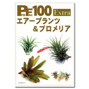 エアープランツを育てよう!プロファイル100 Extra エアープランツ&ブロメリア【関東当日便...