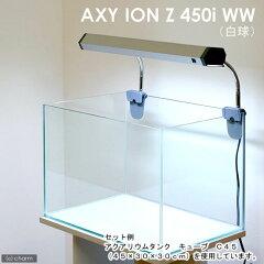 スタイリッシュな観賞魚ライト!アクシーイオンZ 450i WW(白球) 50/60Hz共通【関東当日便...