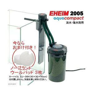 EHEIMアクアコンパクト2005ウールパッドおまけ付き