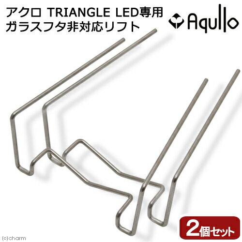 アクロ TRIANGLE LED専用 ガラスフタ非対応リフト 2個セット