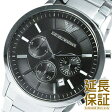 【レビュー記入確認後3年保証】エンポリオアルマーニ 腕時計 EMPORIO ARMANI 時計 並行輸入品 AR2434 メンズ クロノグラフ