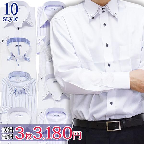 6dff92128c4fb 制服 通販 ビジネスシャツ 礼服 スマート お葬式 激安 学生服にも トップ芯加工 スリム 形態安定 ボタンダウン シャツ 礼服