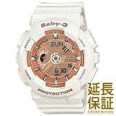 【レビュー記入確認後10年保証】カシオ 腕時計 CASIO 時計 正規品 BA-110-7A1JF レディース BABY-G ベビージー