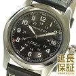 【レビュー記入確認後7年保証】ハミルトン 腕時計 HAMILTON 時計 並行輸入品 H70455733 メンズ Khaki Field Auto カーキ フィールドオート