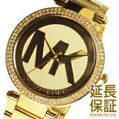 【レビュー記入確認後1年保証】マイケルコース 腕時計 MICHAEL KORS 時計 並行輸入品 MK5784 レディース Parker パーカー