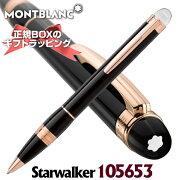 モンブラン ボールペン STARWALKER スターウォーカーレッドゴールドレジン