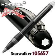 モンブラン 筆記用具 ボールペン STARWALKER スターウォーカー