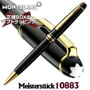 モンブラン ボールペン MEISTERSTUCK マイスターシュテック クラシック