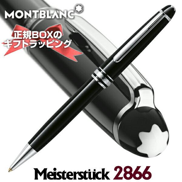 2年間国際保証書付き!純正ギフト包装付き!Mont Blanc モンブラン 2866 ボールペン MEISTERSTUCK CLASSIC PLATINUM LINE マイスターシュテック クラシック プラチナライン