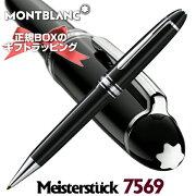 モンブラン ボールペン MEISTERSTUCK マイスターシュテック ルグラン プラチナ