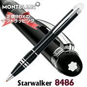 モンブラン ボールペン STARWALKER スターウォーカー プラチナレジン