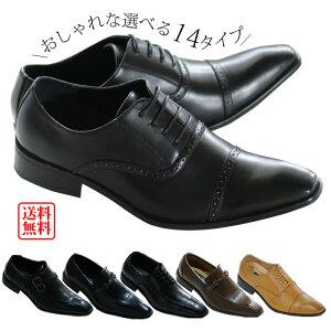 【レビューを書いて送料無料】ビジネスシューズ2足セット2380円 メンズ メンズ靴 カジュアル お...