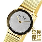 【レビュー記入確認後1年保証】スカーゲン 腕時計 SKAGEN 時計 並行輸入品 358SGGD レディース Steel Mesh スチール メッシュ