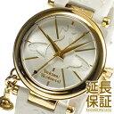 【レビュー記入確認後3年保証】ヴィヴィアンウエストウッド 腕時計 Vi...