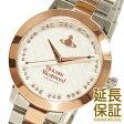 ヴィヴィアンウエストウッド 腕時計 Vivienne Westwood 時計 並行輸入品 VV152SRSSL レディース