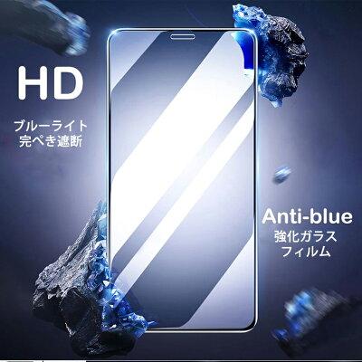 AGGLASSブルーライト48%カットiPhone12iPhone12miniPROMAXiPhone11XRiPhone8iPhone7SE第2世代ガラスフィルムブルーライトカット指紋防止指紋防止9Hガラスフィルムアイフォン12保護フィルムフィルム液晶保護フィルム保護フィルム