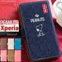 スヌーピー Xperia Galaxy AQUOS 手帳型 ケース 10 ii SO-41A SOV43 ymobile Xperia5 ii SO-52……
