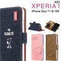 iphone7ケース!手帳型で可愛いタイプのおすすめカバーはどれ?