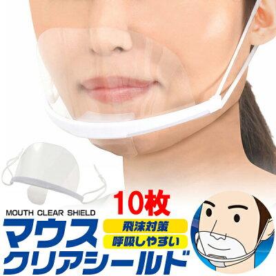 息苦しくない透明のマスクマウスクリアシールド飲食店小売店での接客対応美容室エステ物流業界ジムなど様々な場所で活躍繰り返し使えるので経済的耳かけ紐の長さ調節が可能洗える