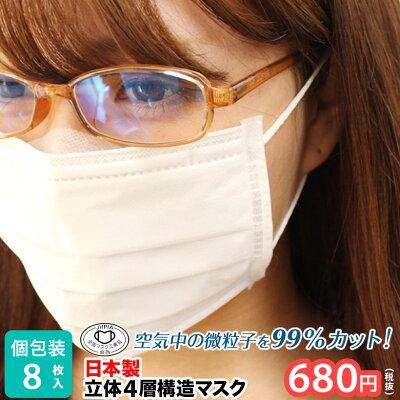 メガネが曇らない日本製高性能マスク8枚入り立体4重構造空気中の微粒子99%カット使い捨てマスクインフルエンザ予防PM2.5ウイルスバクテリア花粉対策メガネ曇りにくい曇らない使い捨て男性用女性用個包装女性対策男性立体メガネの曇り止め機能