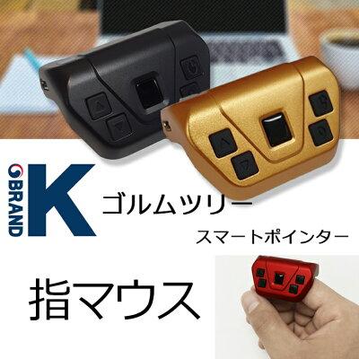 GOALMTREEワイヤレス指マウスbluetooth無線指マウス静音小型充電式薄型おしゃれかわいい指スクロールPCパソコンスマホスマートフォンタブレッドiPhoneiPadXperiagalaxyAquosArrowshuaweiスマートポインターワイヤレスマウス持ち運び超小型