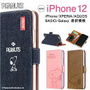 スヌーピー 手帳型 ケース iPhone12 PRO MAX mini iPhone11 iPhone8 iPhone7 iPhone SE 第2世……