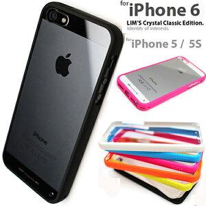 【LIM'S 正規品 iPhone6 4.7インチ 専用】【iPhone5S iPhone5 専用 バンパー クリア ケース】iphone/アイフォン6/アイフォン/カバー/スマホケース/スマホ/5/ストラップ/アクセサリー/4.7/6/tpu/アイフォン5S/5S/ストラップホール/lims/クリアケース