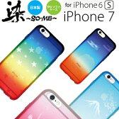 日本製 染 ART iPhone7 iPhone6S iPhone6 iPhone SE iPhone5S iPhone5 TPU クリア ケース iPhoneSE 7 6S 6 5S 5 カバー iPhone7ケース アイフォン6S アイフォン7 アイフォン6 ブランド バンパー シリコン 透明 薄い スマホケース クリアケース アイフォン TPUケース ソフト
