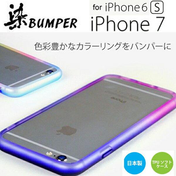 日本製 染 iPhone8 iPhone7 iPhone6S iPhone6 iPhone SE iPhone5S iPhone5 TPU バンパー ケース 7 6S 6 5S SE 5 カバー かわいい 大人女子 大人可愛い おしゃれ アイフォン8 アイフォン7 アイフォン8ケース ブランド シリコン スマホケース iPhoneケース iPhone7ケース