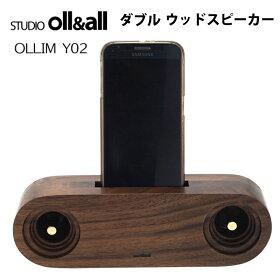 スマートフォンウッドスピーカーSTUDIOoll&allOllim-Y02天然木スマホスタンドインテリアアウトドアアナログスピーカースタンドケースiPhoneXiPhone8iPhone7iPhone6SiPhone6SEXperiaXZ2PremiumXZ1compactXZSXZgalaxyS9AQUOSR2senseAROOWS