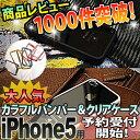 iPhone5専用・iPhone4S/4専用ケース★レビューを書くと100円OFF★ストラップホール付き・ストラ...