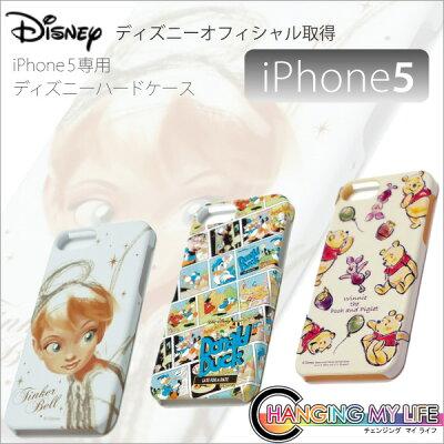 【iPhone5 ケース】【国内 ディズニー ライセンス商品】【iPhone5専用 ハードケース】【ティンカーベル ドナルド プーさん】iphone/アイフォン5/バンパー/ブランド/5/スマホ/レザー/シリコン/カバー/【Disneyzone】/予約/iPhone5対応/tpu