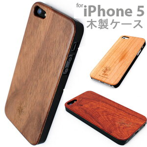 iPhone5専用ケース★【レビュー(感想)を書くと液晶保護フィルムプレゼント】★【iPhone5 ケース...