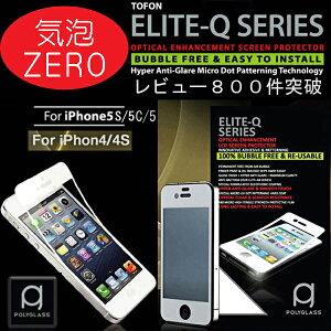 iPhone5S/5C/5専用iPhone4S/4専用galaxy NOTE専用気泡ゼロフィルムレビューを書くと合計金額よ...