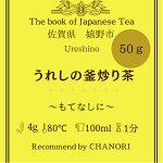 新茶 うれしの釜炒り茶 50g