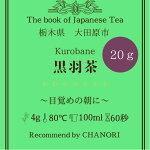 栃木県黒羽茶(くろばね茶)20g